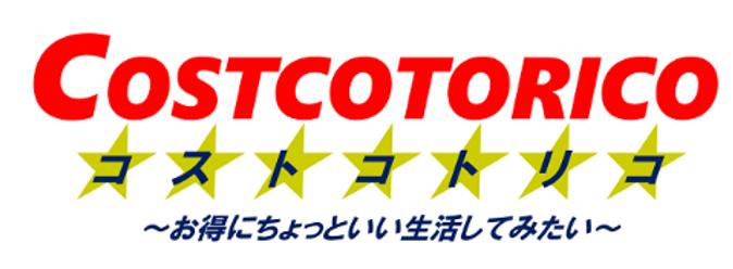 コストコトリコ 無料でコストコを節約利用する方法