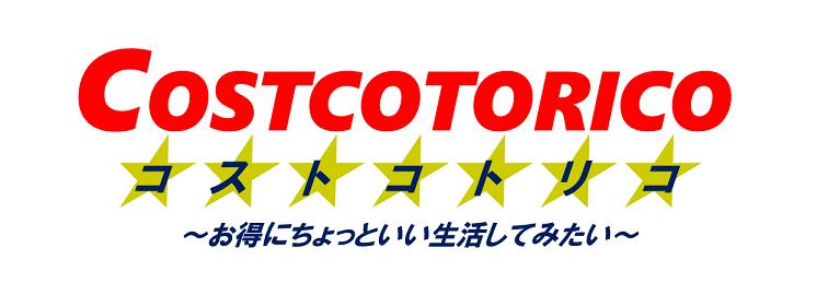 ☆コストコトリコ☆ 節約しながらコストコおすすめ商品を紹介するブログ