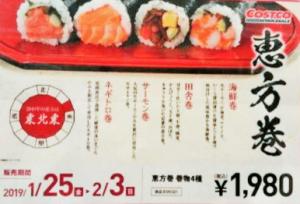 2019年コストコ恵方巻4種
