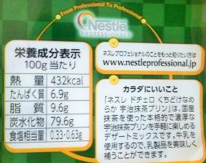 コストコのネスレ抹茶プリンの成分表示