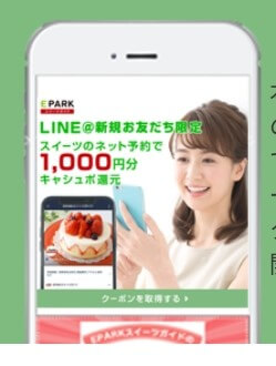 EPARKスイーツ1000円分還元キャンペーン