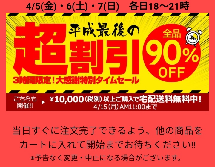 ニッセン平成最後セール
