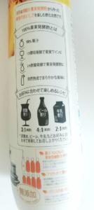 美酢 コストコ