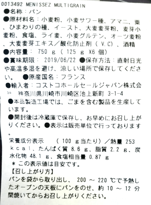 メニセーズ マルチグレイン 栄養表示 (1)