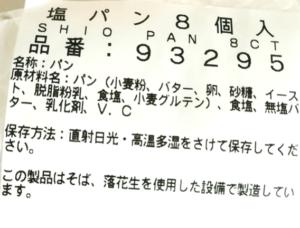 コストコ塩パン原材料 (1)