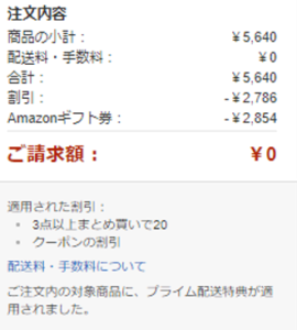 Amazonおむつ