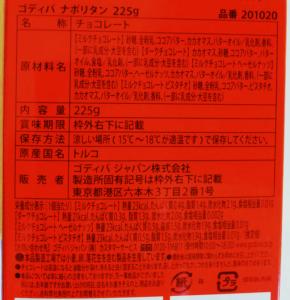 コストコGODIVA激安原材料 (1)