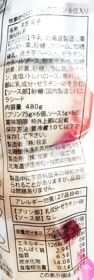 コストコマロンミルクプリンのカロリー (1)