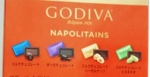 コストコゴディバナポリタンのフレーバー (1)