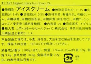 コストコMACKIESミルクアイスのカロリー (1)